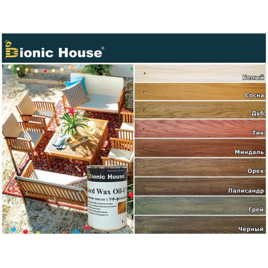 Масло для дерева Bionic House Hard Wax Oil - UV с твердым воском и УФ-защитой Черное - изображение 2 - интернет-магазин tricolor.com.ua
