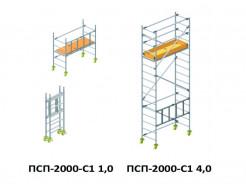 Подмости передвижные Будмайстер алюминиевые ПСП-2000-С1 1,0  0,6*1,8 - изображение 3 - интернет-магазин tricolor.com.ua