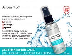 Профессиональное средство для дезинфекции Jerden Proff с распылителем - изображение 2 - интернет-магазин tricolor.com.ua