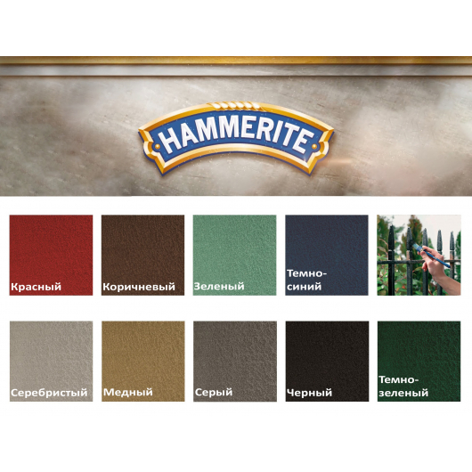 Краска антикоррозийная Hammerite молотковая Коричневая - изображение 2 - интернет-магазин tricolor.com.ua
