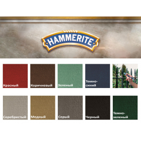 Краска антикоррозийная Hammerite молотковая Темно-зеленая - изображение 2 - интернет-магазин tricolor.com.ua